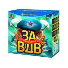 """За ВДВ! (1,25""""х28)"""