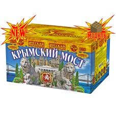"""Крымский мост (1""""х88)"""