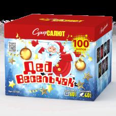 """Фейерверк Дед весельчак (0,8""""х100)"""