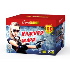 """Красная жара (1,2""""х100)"""
